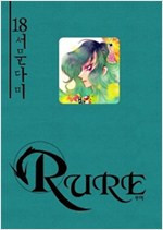 Rure18
