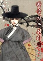 Yoruwokakerusonbi1