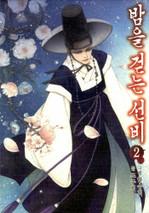 Yoruwokakerusonbi2