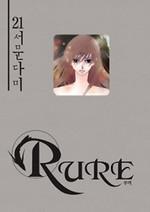 Rure21