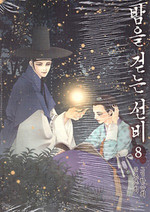 Yoruwokakerusonbi8