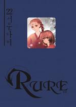 Rure22