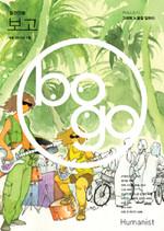 Bogo8