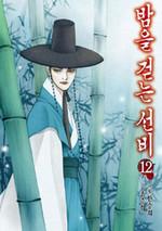 Yoruwokakerusonbi12