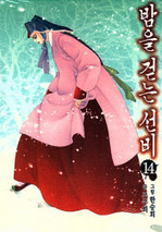 Yoruwokakerusonbi14