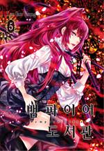 Vampiretoshokan5