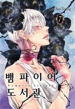 Vampiretoshokan7