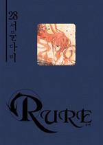 Rure28