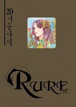 Rure29