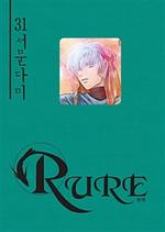 Rure31