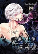 Vampiretoshokan9