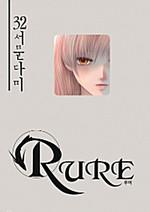 Rure32