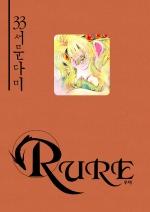 Rure33