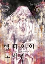 Vampiretoshokan11